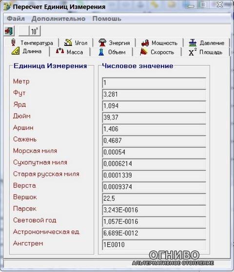 конвертер физических величин онлайн